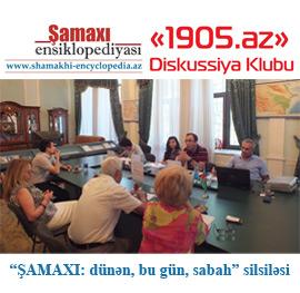 diskussiya-klubu-ensiklopediya-4